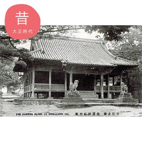 桂浜神社拝殿(大正時代)