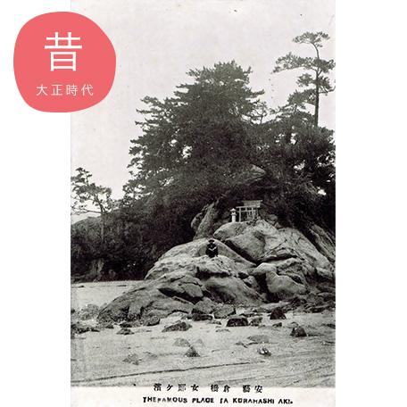 女郎ヶ浜(大正時代)