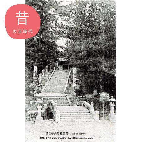 桂浜千秋橋(大正時代)