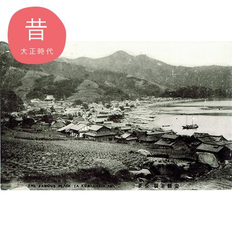 倉橋全景(大正時代)