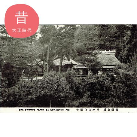 白華寺(大正時代)