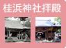 ③桂浜神社拝殿