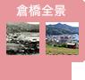 ⑧倉橋全景
